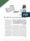 محمد عناني - عطيل جديد من القاهرة