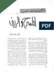 رشاد رشدي- المسرح والريف