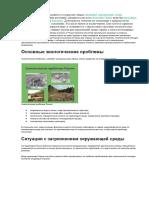 экология (1).docx