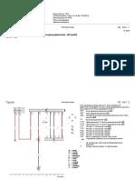Система санкционирования доступа и пуска двигателя, (4F2),(4I3), с мая 2017 года.pdf