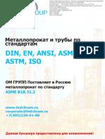 asme-b18.31.2-2014