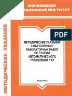 Методические указания к выполнению лабораторных работ по теории автоматического управления тау.pdf