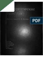 Кузин - Хирургические болезни (1).pdf