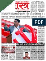 क्षेप्यास्त्र साप्ताहिक , ०७६ फागुन  १  गते   *****  नेपाल कम्युष्टि पार्टी प्रवक्ता प्रकाण्डसंगको बिशेष अन्तर्वार्ता  *****