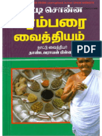 Copy of பாட்டி சொன்ன பரம்பரை வைத்தியம்.pdf