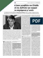 Γ. Κοντογιώργης, Οι πολιτικοί έχουν μεταβάλει την Ελλάδα σε χωματερή της Διεθνούς των αγορών και είναι υπερήφανοι γι' αυτό, 13.2.2020