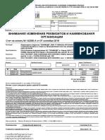 Заказ покупателя № 142250 от 07 сентября 2018.pdf