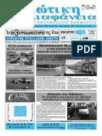 Εφημερίδα Χιώτικη Διαφάνεια Φ.995