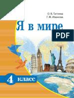 4_yis_t_2015_ru.pdf