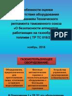 Gas regulation 016_2011.pptx