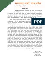 BJP_UP_News_01_______13_FEB_2020