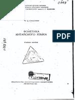 Fonetika_kitajskogo_jazyka 2.pdf