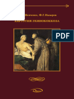 Хирургия эхинококкоза (шевченко) 2016