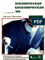 Лапароскопическая и торакоскопическая хирургия - К. Фпаитзайдес 2000