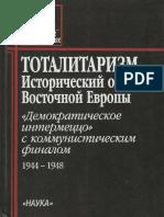 Тоталитаризм. Исторический Опыт Европы