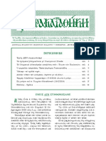 Parakatathiki 129.pdf