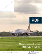 Цены на авиабилеты