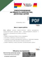 Асатрян - НЧДЦ