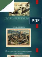 Русско-японская война.pptx