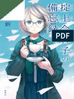 La Detective Olvidadiza Vol-01.pdf