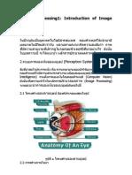 เอกสารภาษาไทย Image Processing 1