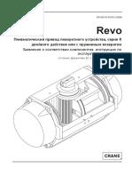 Revo_XRP-RussianManual