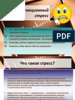Презентация-.Как-преодолеть-экзаменационный-стресс. (1)