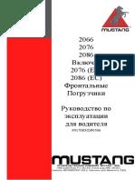 2076-86-russian.pdf