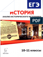 Пазин_Анализ исторического источника 2016.pdf
