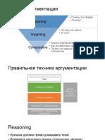 203_Struktura_argumenta_Shuganov_2017_Ch_1.pdf
