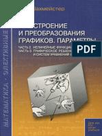 Construccion de graficos Ч.2.3..pdf