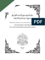 Kolesnitsa_vezuschaya_tri_dragotsennye_distsipliny