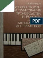Osnovy_teorii_konstruirovania_proizvodstva_i_remonta_elektromuzykalnykh_instrumentov.pdf