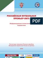 Spravohnik RPFL Web