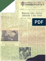 PU_349.pdf