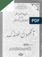 Ankho-Ki-Thandak    masala haziro nazir by Maulana Sarfaraz Safdar R.H