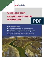 Karpaalkanalisundroom_-_vn_k.pdf
