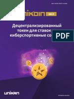whitepaper_ru