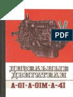 dvigateli-a01-a41.pdf