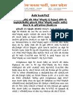 BJP_UP_News_01_______15_FEB_2020