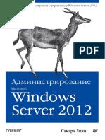 Линн C. - Администрирование Microsoft Windows Server 2012 (Бестселлеры O'Reilly) - 2013