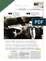 """""""Δε θα γίνουν επιτάξεις στην ηπειρωτική Ελλάδα"""""""