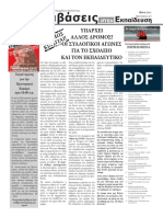 Εφημεριδα Παρεμβασεων Θεσσαλονικης ΜΑΗΣ2017