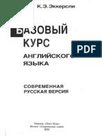 1ekkersli_k_e_bazovyy_kurs_angliyskogo_yazyka.pdf