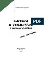 Luchshe Chem Uchebnik