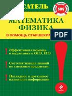Matematika_Fizika.pdf