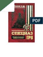 Козлов С.В. - Спецназ ГРУ. Пятьдесят лет истории, двадцать лет войны