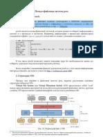 Pseudo-filesystem procfs (плохо отображается)