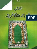 Namaz Mayn Haath Bandhnay Ka Tareeqah by Shaykh Mufti Muhammad Rizwan