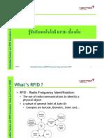 เอกสาร RFID - รู้จักกับ RFID เบื้องต้น